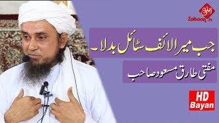 Jab Mera Lifestyle Badla | Mufti Tariq Masood SB | New Bayan | Zaitoon Tv | HD