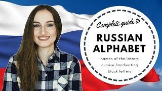 Russian Alphabet: BLOCK & CURSIVE Letters - Christina's Russian