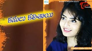 Kanulu Kalisayi   Romantic Comedy Telugu Short Film   by Satheesh Malempati