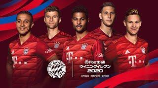 """【公式】eFootball ウイニングイレブン 2020 / オフィシャルパートナー """"バイエルン ミュンヘン""""トレーラー"""