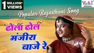 ढोला ढोल मंजीरा बाजे रे | Dhola Dhol Manjira Baaje Re | Popular Rajasthani Song