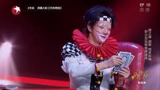 《新舞林大会》总收官:薛之谦个人CUT【东方卫视官方高清】