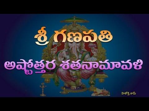 Ganapathi Astothara Satha Naamavali Telugu Ganesh Pooja Ashtotharam Vinayaka Astotharam