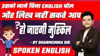 Translate into English (Spoken English)& Writing Skill by Dharmendra Sir for UPSC