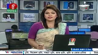 সকাল ১০ টার বাংলাভিশন সংবাদ   BanglaVision News   12_December _2018