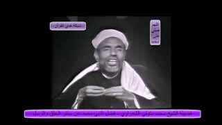 تسجيل نادر فضيلة الشيخ الشعراوي فضل النبي محمد صلوات الله عليه