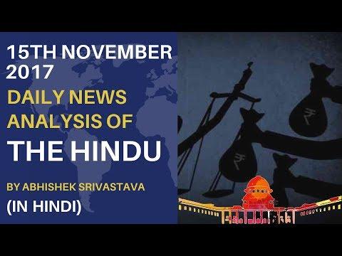 Xxx Mp4 Hindu News Analysis In Hindi For 15th November 2017 Hindu Editorial Newspaper 3gp Sex
