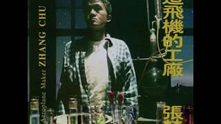 張楚 Zhang Chu - 04. 混 Idle