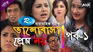 Valobasha Prem Noy ( Ep-1 ) | Rtv Drama Serial | Rtv