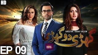 Ghari Do Ghari - Episode 09 | APlus ᴴᴰ