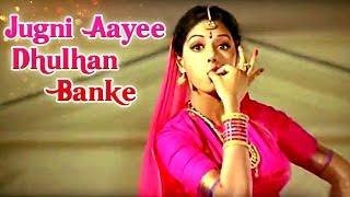 Jugni Aayee Dhulhan Banke Song | Main Tera Dushman | Kavita Krishnamurthy | Sunny Deol | HD