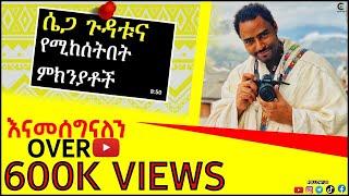 Ethiopia || ሴጋ ጉዳቱ ና የሚከሰትበት ምክንያት ራስን በራስ ማርካት || Ashruka Advice