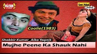 Mujhe Peene Ka Shauk Nahi ((Heera Jhankar)) Coolie(1983))_with GEET MAHAL