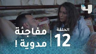 مسلسل #تانغو –حلقة 12 - فرح تطلب من عامر الزواج والأخير يرفض. #رمضان_يجمعنا