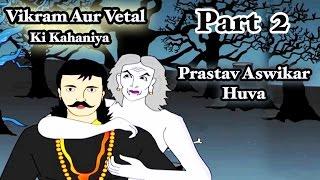 'Vikram Vetal - Prastav Aswikar Huva Part 1' | Hindi Animated Story | Kids* Fun* Masti