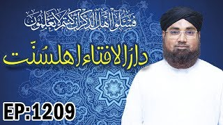 Islam – Muslim Law – Sharia Law – Darul Ifta Ahl e Sunnat Ep 1209 – دارالافتاء اہلسنت