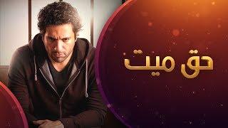 اعلان مسلسل حق ميت HD | على شوف دراما في رمضان 2017