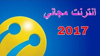 انترنت مجاني في تركيا و مصر وكل الدول 2017