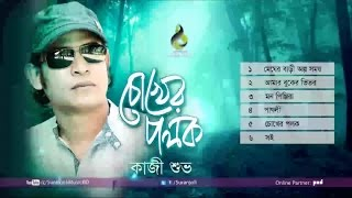 Kazi Shuvo, Luipa Ft. Nodi - Chokher Polok l Bangla New Song 2017 l Suranjoli