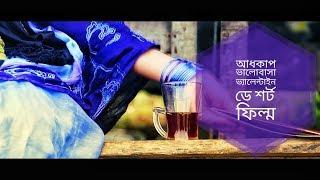 আধকাপ ভালোবাসা(ADH-CUP VALOBASHA) | valentine day SHORT-FILM | BUET SHORTFILM|