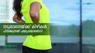 Knee & Back Pain Special / Dhathri Ayurveda