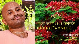 Pahela Baishakhi Katha (পহেলা বৈশাখী কথা)    HG Devarshi Srivas Dasa
