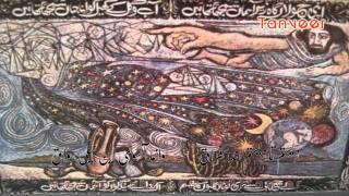 Javaid Nameh - Manajat , Persian poetry by Allama Iqbal Part 001
