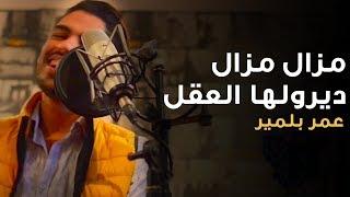 مزال مزال / ديرولها العقل ( جيتار ) - عمر بلمير | 2016