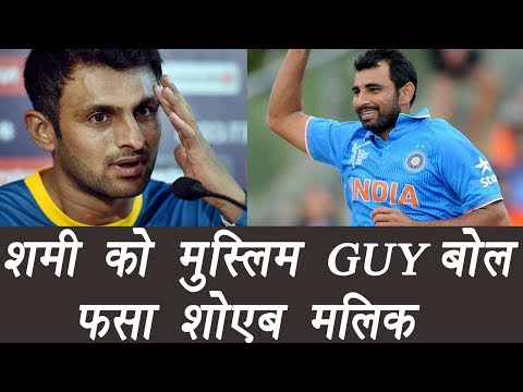 Xxx Mp4 Champions Trophy 2017 Shoaib Malik In Trouble Over Muslim Guy Mohammed Shami Comment 3gp Sex