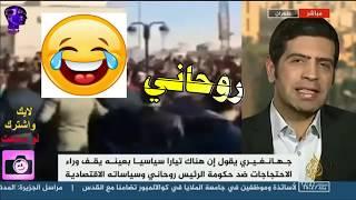 قناة الجزيرة تعيش اسوأ أيامها بسبب مظاهرات ايران !