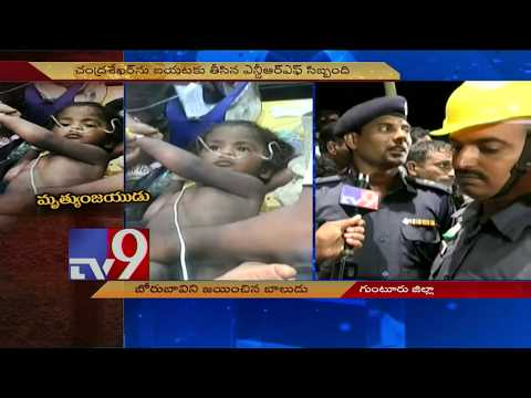 Boy in bore well - 11 hour rescue operation bears fruit - TV9