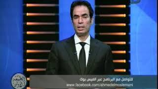 برنامج الطبعة الأولى   مع أحمد المسلماني حلقة 10-11-2018