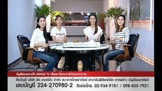 สาวข่าวเช้า Peace TV 22 08 2017