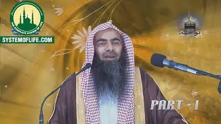 Musalman Aurat Ye video Zaroor Dekhain - Shaikh Tauseef ur Rehman