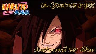 ตัวอย่าง Naruto Shippuden 368 ซับไทย By NarutoZ