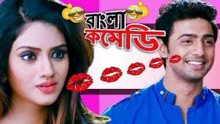 Shocking KISS in Car|Dev-Shubasree-Nusrat Jahan Funny moments(HD)KHOKA 420 Comedy#Bangla Comedy