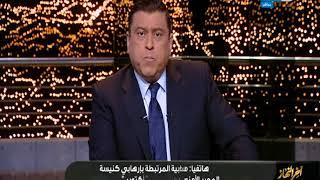 """صحفي يكشف خبايا الحادث الارهابي بكنيسة العذراء بمسطرد  """"اخر النهار"""""""