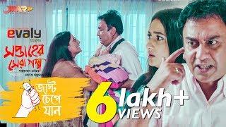 "Bangla Funny Natok ""Just Chepe Jan ""|| Soptaher Sera Golpo || Zahid Hasan || Aporna || Full HD 2018"