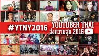 Youtuber Thai ส่งความสุข 2016 #YTNY2016