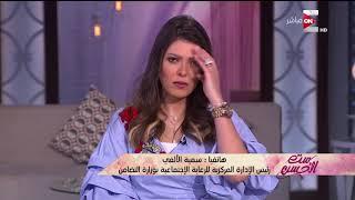 ست الحسن - مداخلة سمية الألفي للحديث عن اختيار وزارة التضامن للأم المثالية لذوى الأحتياجات الخاصة