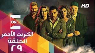 مسلسل الكبريت الاحمر - الحلقة التاسعة والعشرون - The Red Sulfur Series HD Episode 29