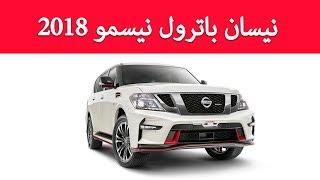 2018 Nissan Patrol Nismo - نيسان باترول نسمو 2018