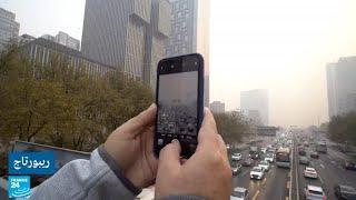 رفع القيود عن التلوث في الصين.. الهواء أولا أم الاقتصاد؟