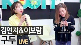 7년 만에 다시 듣는다!! 씨야(See Ya)의 김연지&이보람 '구두' 라이브 [골방라이브] - KoonTV