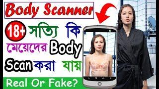 কিভাবে মেয়েদের শরীর স্কেন করবেন।Body Scanner  App Real Or Fake