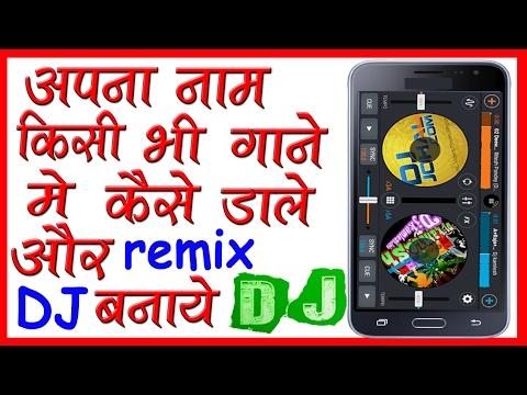 Xxx Mp4 मोबाइल में बनाये अपने नाम से DJ SONG अपने नाम से DJ REMIX SONG कैसे बनाते है IN HINDI 3gp Sex