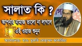 mufti zakaria bangla waz 2017 সালাত কি ?
