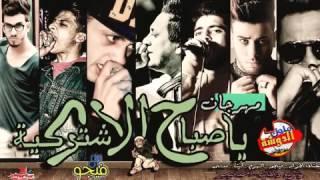 احسن مهرجنات الفيوم مهرجان يا صباح الاشتراكيه ملوك الدوشه