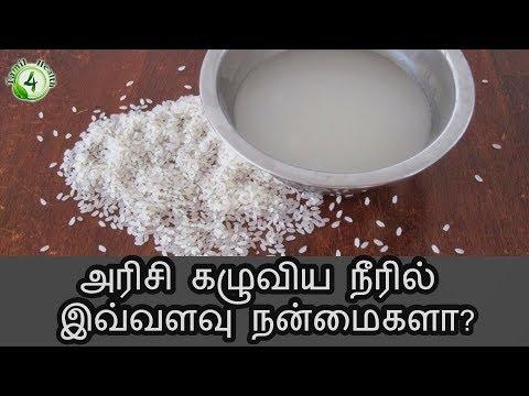 அரிசி கழுவிய நீரில் இவ்வளவு நன்மைகளா?  (tamil health tips)