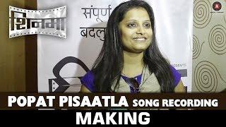 Popat Pisaatla - Song Recording - Shinma   Anand Shinde & Kavita Nikam